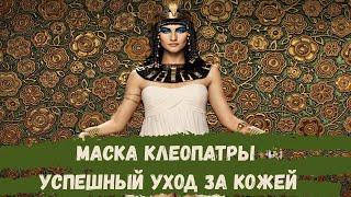 Маска Клеопатры Успешный уход за кожей лица