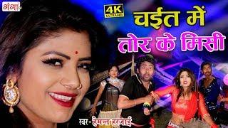 Hemant Harjai का धमाकेदार आर्केष्ट्रा गीत चईत में तोर के मिसी Bhojpuri Song 2019