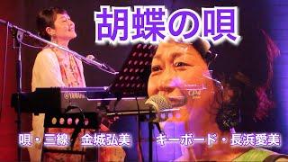 ユサンディの島時間 八重山から世界へ 金城弘美 〜胡蝶の唄〜