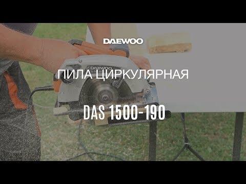Циркулярная пила DAEWOO DAS 1500-190