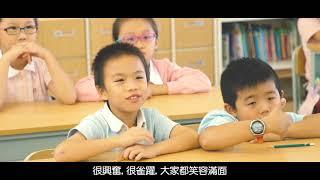 Publication Date: 2018-01-19 | Video Title: 【親親小孩子】私立小學多面睇!