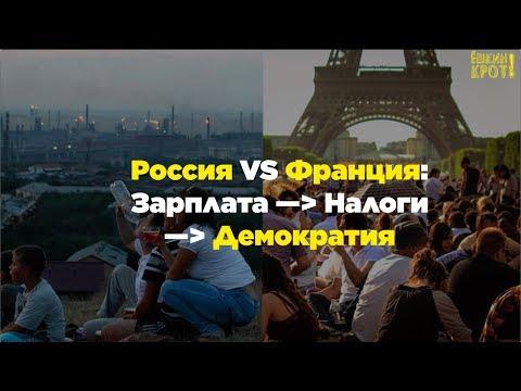 Франция VS Россия: зарплата, налоги, демократия