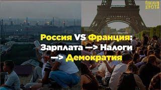 Смотреть видео Франция VS Россия: зарплата, налоги, демократия онлайн
