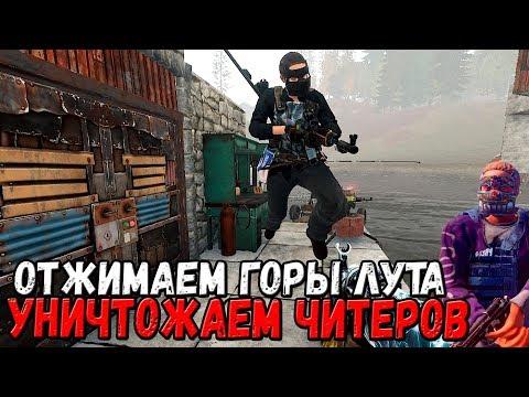 RUST - УНИЧТОЖИЛИ