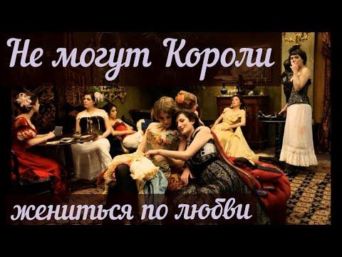 Не могут Короли жениться по любви...