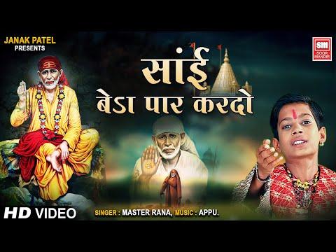 Sai Beda Paar I Hindi I Devotional I Master Rana I Soor Mandir