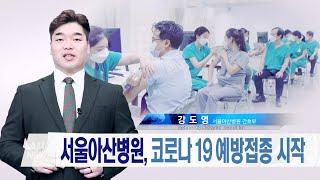 서울아산병원, 직원 7,700명 대상 코로나 19 예방…