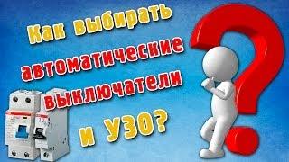 Как выбрать автоматические выключатели и УЗО(, 2014-01-03T14:58:38.000Z)