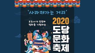 2020 도당문화축제