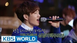 Global Request Show : A Song For You 3 - Ep.17 with BTOB [Preview]