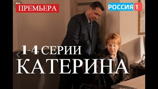 КАТЕРИНА 1, 2, 3, 4 СЕРИЯ(сериал, 2021) Россия 1, анонс, дата выхода