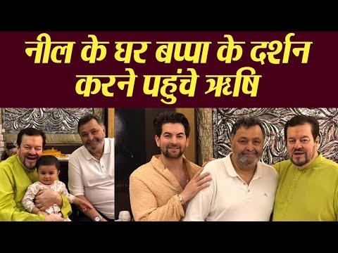 Rishi Kapoor visits Neil Nitin Mukesh house for Ganpati Puja after returning India | FilmiBeat Mp3