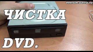 Разборка и Чистка оптический сд двд привод ПК, если он плохо работает.(Если ваш привод компьютера не читает, не видит, зависает, по долгу читает CD DVD RW диски или просто не работает...., 2014-05-30T12:40:14.000Z)