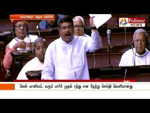 Gas subsidies will not be cancelled: Dharmendra Pradhan | Polimer News