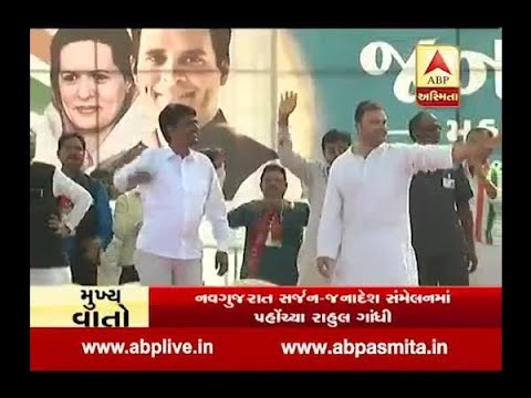 Alpesh Thakor And Rahul Gandhi At Janadesh Sammelan In Gandhinagar
