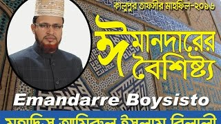 Bangla Waz-Bilali- ঈমানদারের বৈশিষ্ট ও পৃথিবীতে কুরআন নাযিল হওয়ার কারণ-কালুপুর মাহফিল-২০১৬