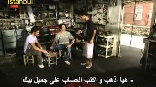 ترجمة مسلسل لا ينتسى الحلقة 3 ج1 لـ بانوراما اسطنبول