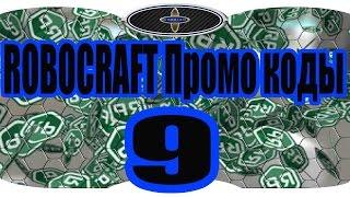 ROBOCRAFT Промо коды 9