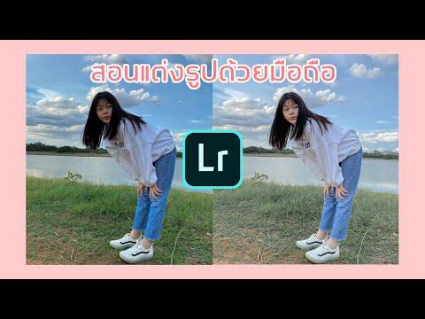 สอนแต่งรูป Lightroom - HOW I EDIT MY INSTAGRAM PHOTOS | Creammy Cream
