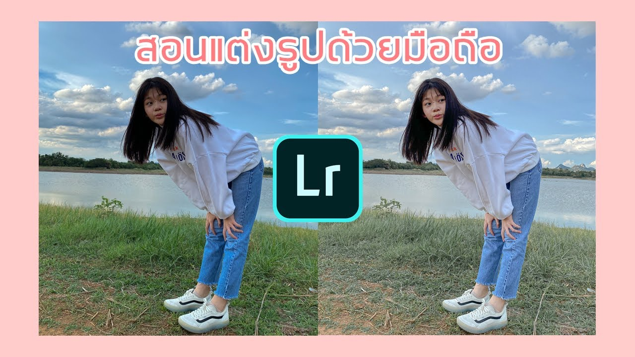 สอนแต่งรูป Lightroom - HOW I EDIT MY INSTAGRAM PHOTOS | Creammy Cream