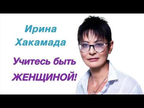 Ирина Хакамада   Учитесь быть ЖЕНЩИНОЙ!