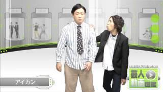 B系芸人 ラップを披露!【芸人動画図鑑】【アイカン】