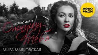 Мира Маяковская -  Отпущу тебя 12+ (ACOUSTIC VERSION)