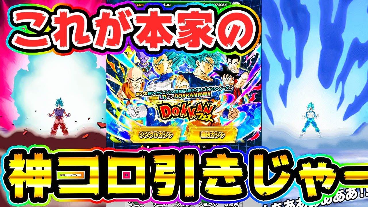 【ドッカンバトル】400連突入!フェスガチャでLR悟空ブルー&ベジータブルーを狙うよ【Dragon Ball Z Dokkan Battle】