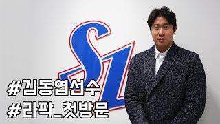 [라이온즈TV] 기쁘다 동엽 오셨네~
