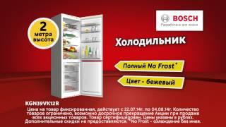 АКЦИЯ!!! М-Видео !!! Холодильник Bosh - 19990 р.(www.ra-ideas.ru., 2014-07-21T21:42:45.000Z)
