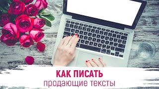 Копирайтинг - Как писать продающие тексты?   Копирайтинг Марафон урок 4