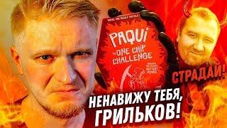 ГРИЛЬКОВ, НУ ТЫ И МУД@К!! За что я ненавижу Леху Грилькова?