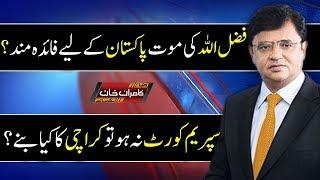 Fazlullah Ki Moot Pakistan Kay Liye Faida Mund - Dunya Kamran Khan Ke Sath