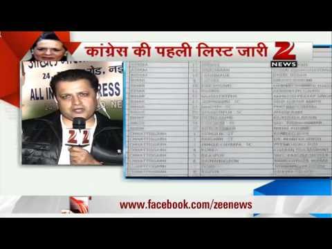 Lok Sabha polls: Congress releases first list of candidates