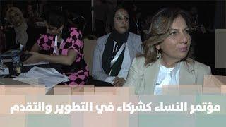 مؤتمر النساء كشركاء في التطوير والتقدم
