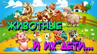 Животные и их дети - Развивающая игра и обучающее видео в Сладкиной Академии...