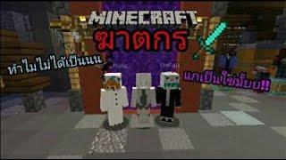Minecraft Minigames ep2.Murder ฆาตกร ทำไมไม่ได้เป็น!!