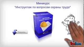 Инструктаж по вопросам охраны труда (Украина)