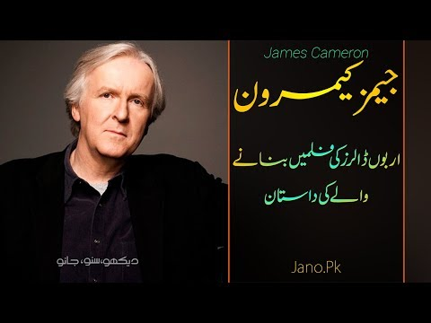 Wo Kon Tha # 08 | James Cameron Biography | Director of Titanic and Avatar | By Faisal Warraich