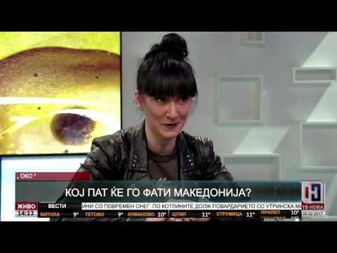 Кој пат ќе го фати Македонија? - ОКО со Горан Петрески 05.02.2017