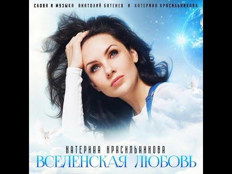 Вселенская Любовь!  Исполняет Катерина  Красильникова.