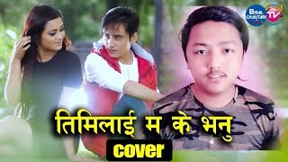 Karan Bomjan - Timilai Ma | Rukman Limbu | Online Cover Singing Competition 2018