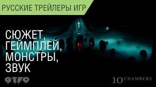 GTFO - Кооперативный хоррор - Сюжет, геймплей, монстры, звук - Русский трейлер