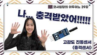 [35강] 아두이노 충…