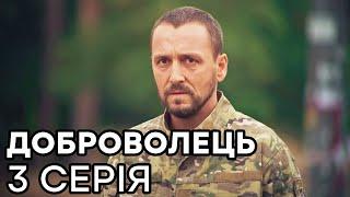 Сериал ДОБРОВОЛЕЦ 2020 - 3 серия - ВСЕ СЕРИИ смотреть онлайн   СЕРИАЛЫ ICTV