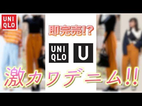 【ユニクロユー紹介】即完売!?新作のデニムパンツが可愛すぎる!!【Uniqlo U】