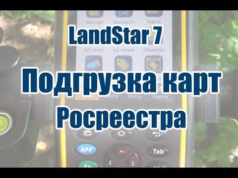 9.  Публичная кадастровая карта в LandStar 7