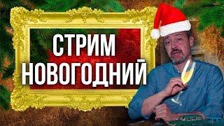 Новогодний стрим!!! Иван Зенкевич