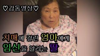 [감동영상] 치매에 걸린 엄마에게 임신을 알리는 딸
