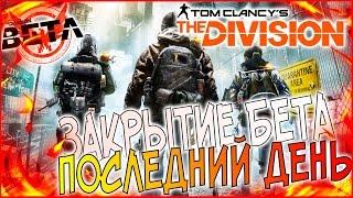 Tom Clancy's The Division Beta PC Закрытие БЕТА - Последний день #игры Часть 12 Сетевая #игра